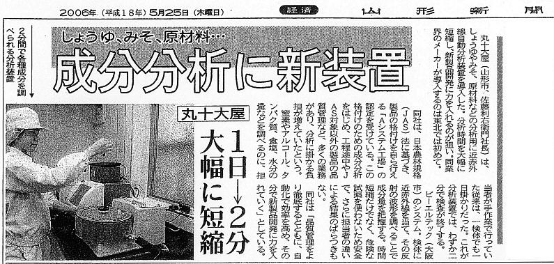 yamagata_news