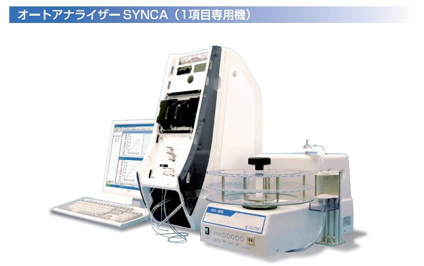 synca1%e9%a0%85%e7%9b%ae%e5%b0%82%e7%94%a8%e6%a9%9f