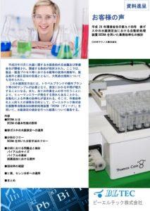 排出ガス中の水銀測定法における自動前処理装置DEENAを用いた業務効率化の検討