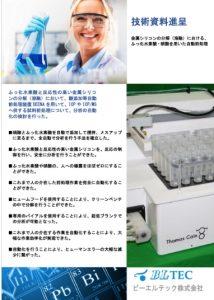 シリコン中の不純物分析におけるふっ酸、硝酸を用いた分解の検討